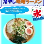 冷やし味噌3
